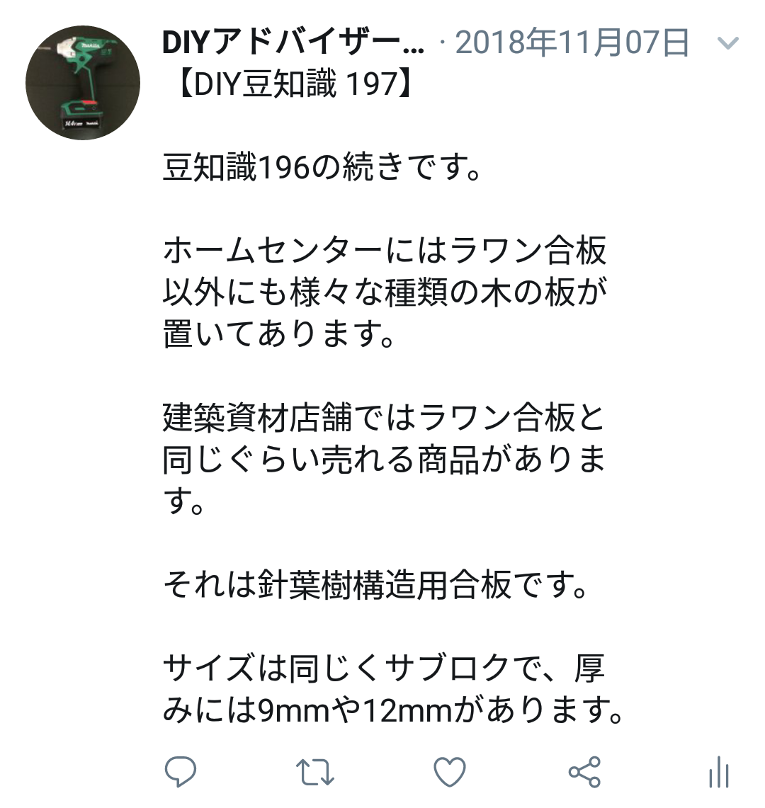 f:id:DIY33:20190407230530p:plain