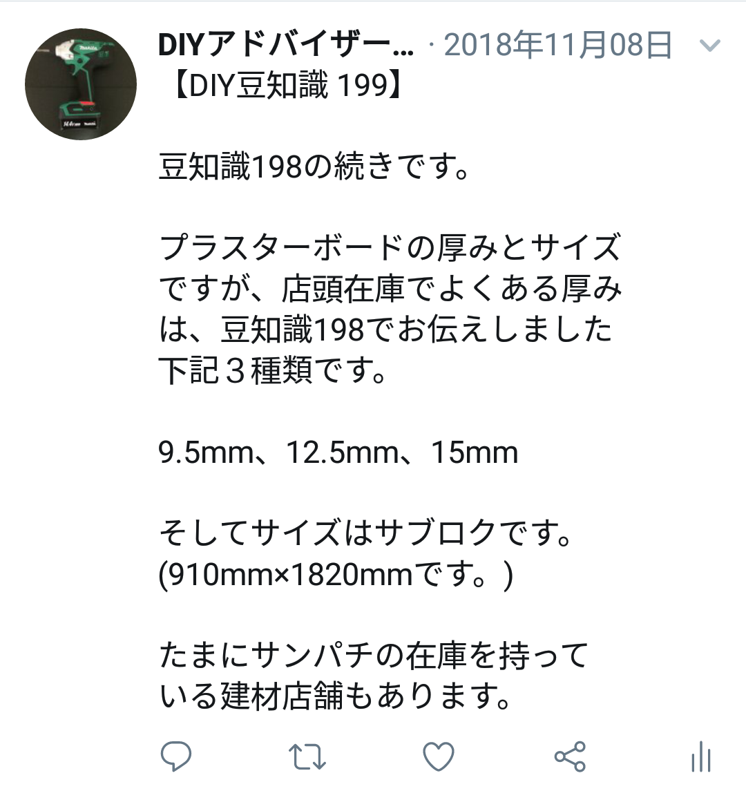 f:id:DIY33:20190407230826p:plain