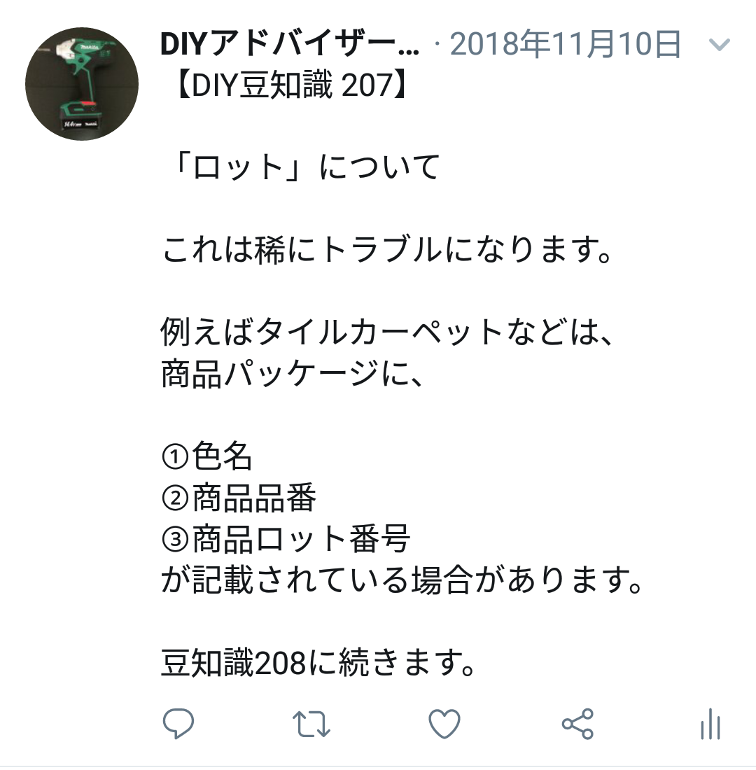 f:id:DIY33:20190408180903p:plain