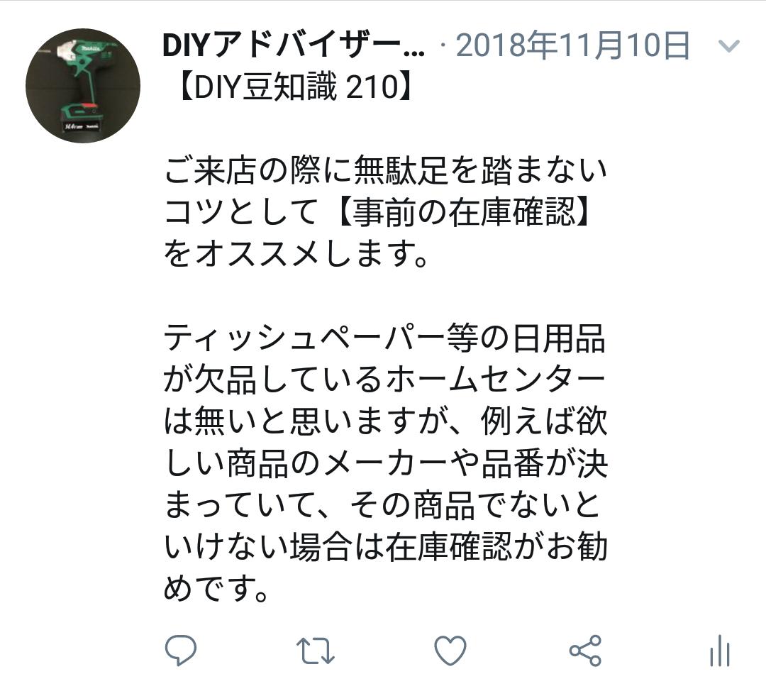 f:id:DIY33:20190408181126p:plain