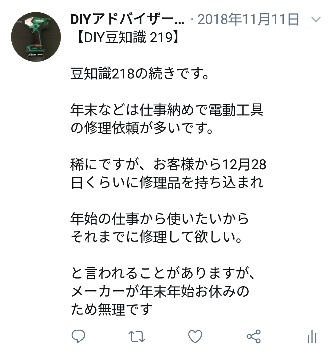 f:id:DIY33:20190408182247p:plain
