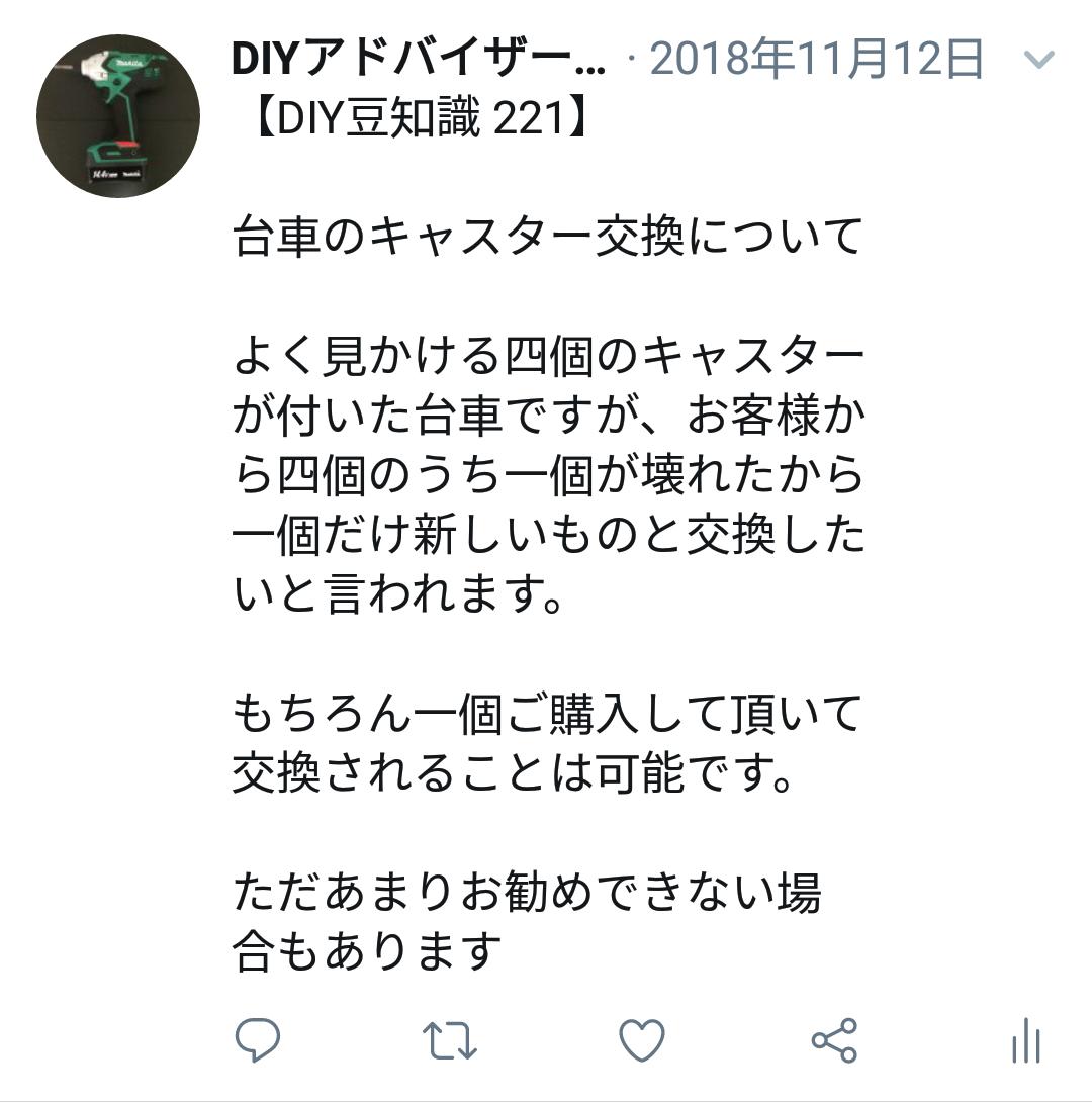 f:id:DIY33:20190408182447p:plain