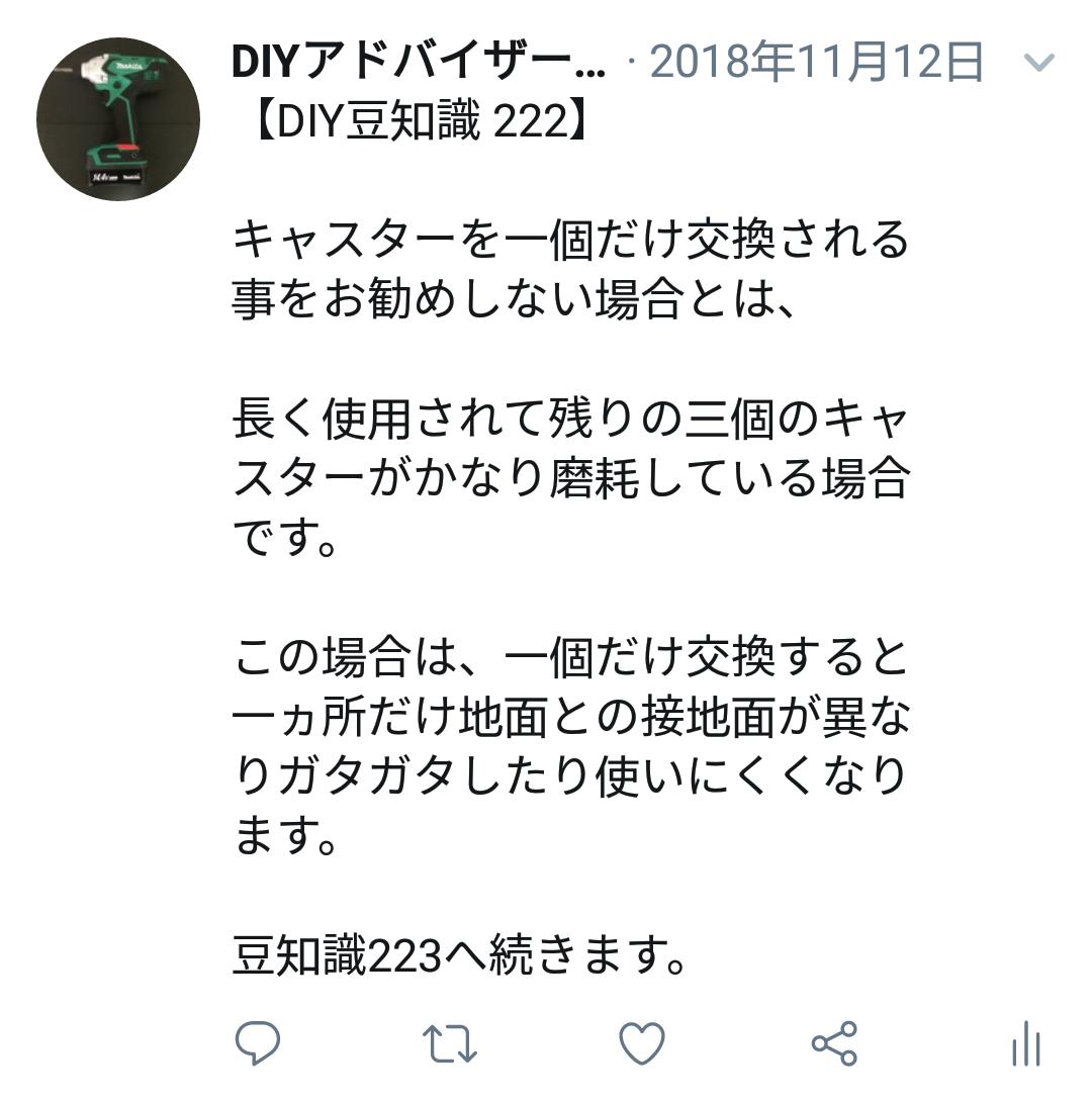 f:id:DIY33:20190408182543p:plain