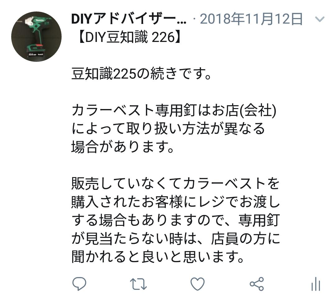 f:id:DIY33:20190408202615p:plain