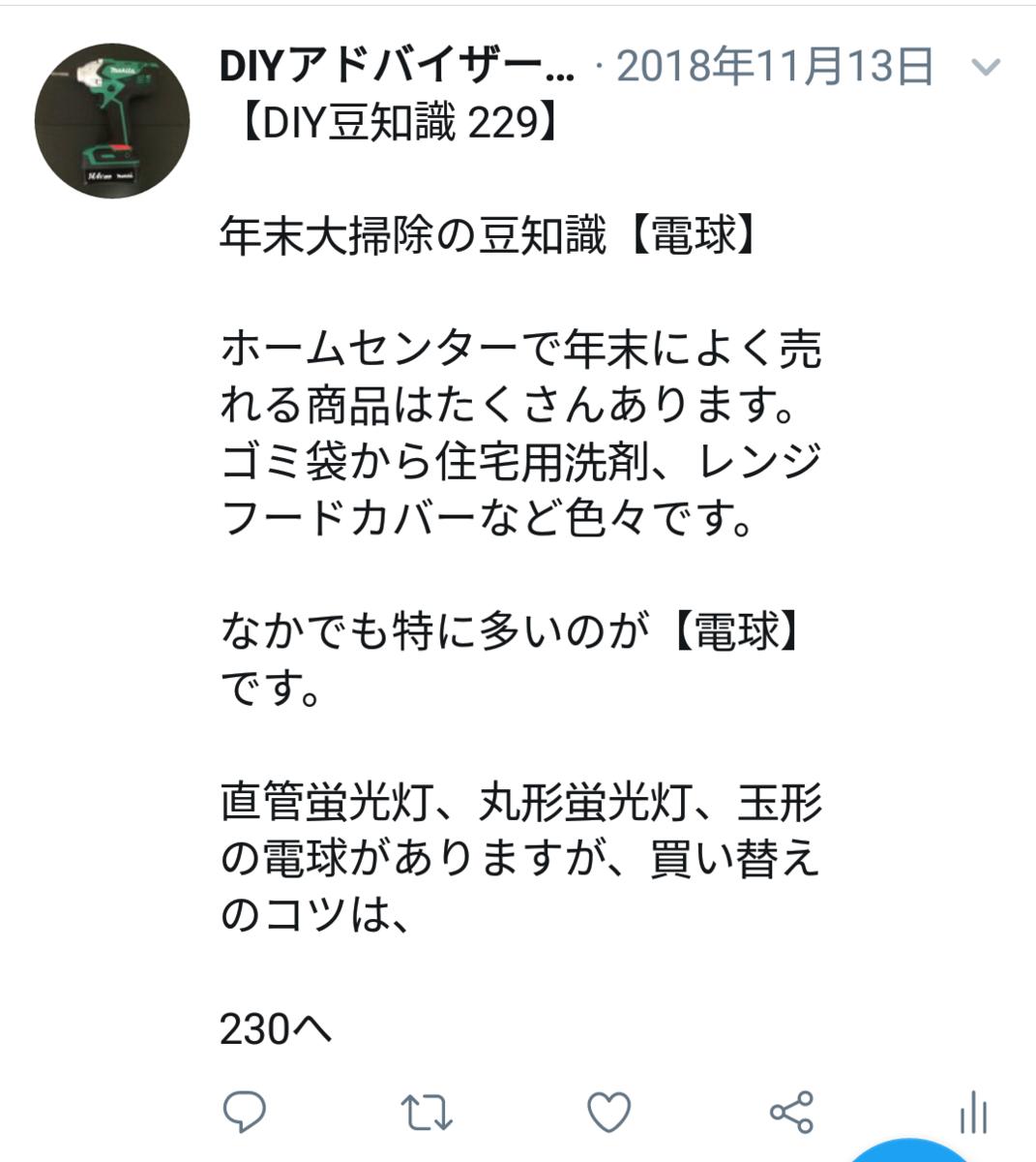f:id:DIY33:20190408203113p:plain