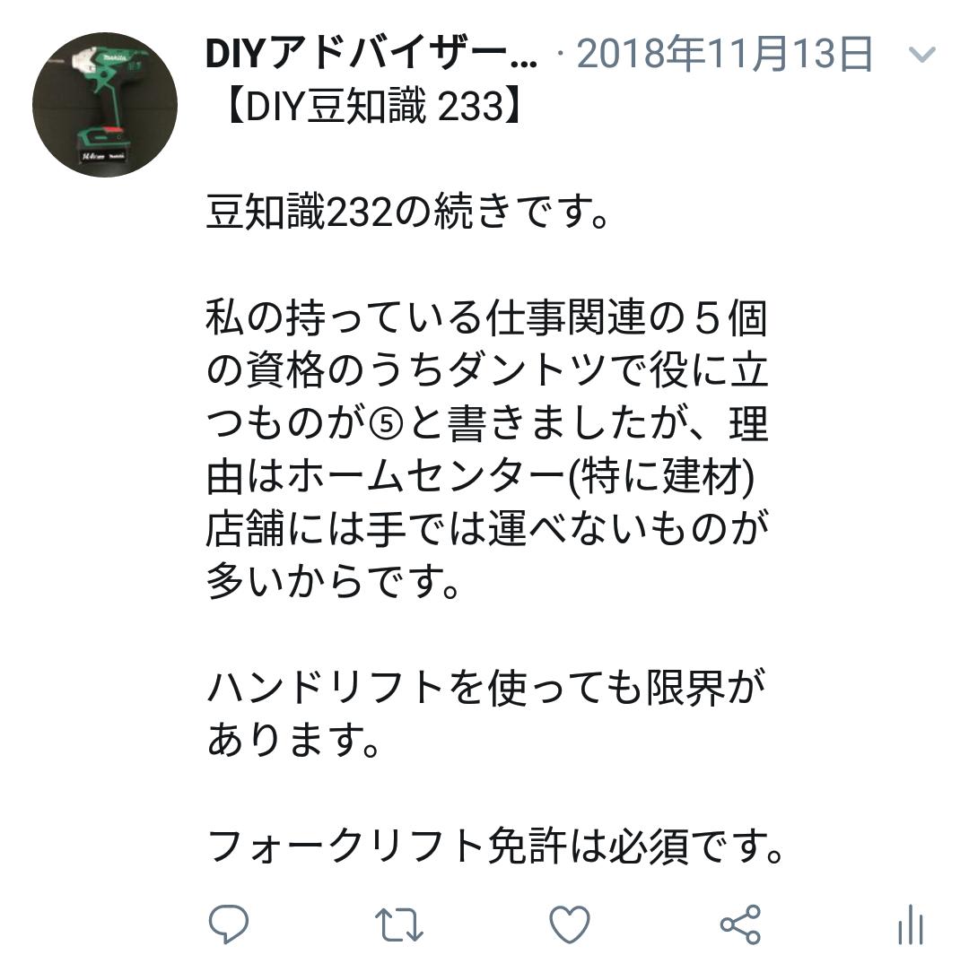 f:id:DIY33:20190408204217p:plain