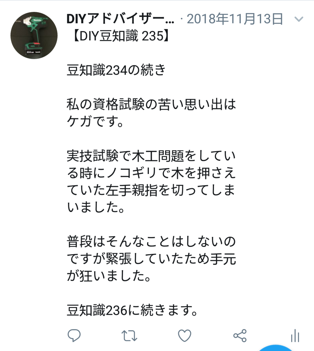 f:id:DIY33:20190408204535p:plain