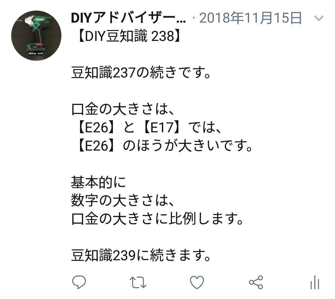 f:id:DIY33:20190408204902p:plain
