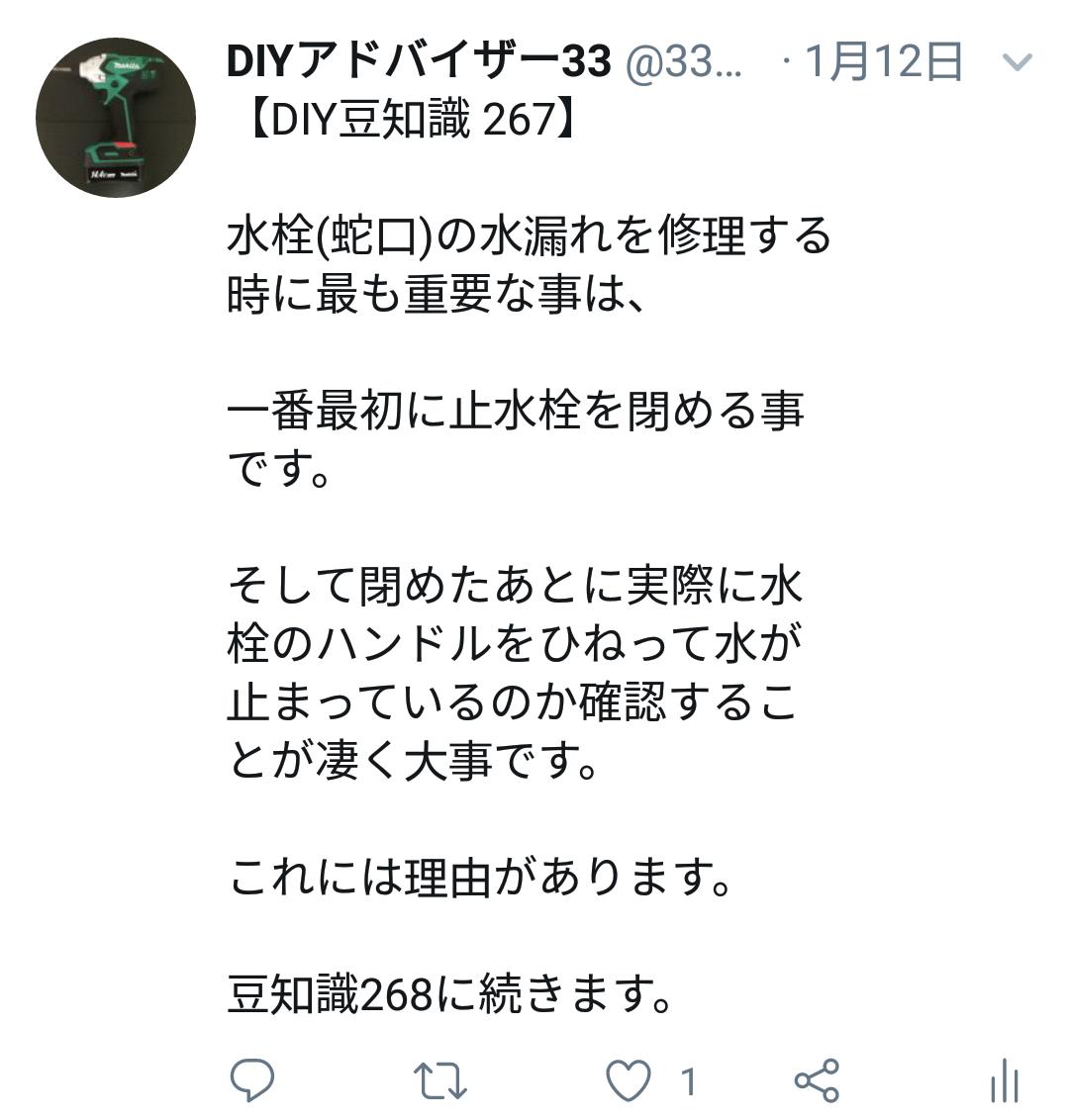 f:id:DIY33:20190409164131p:plain
