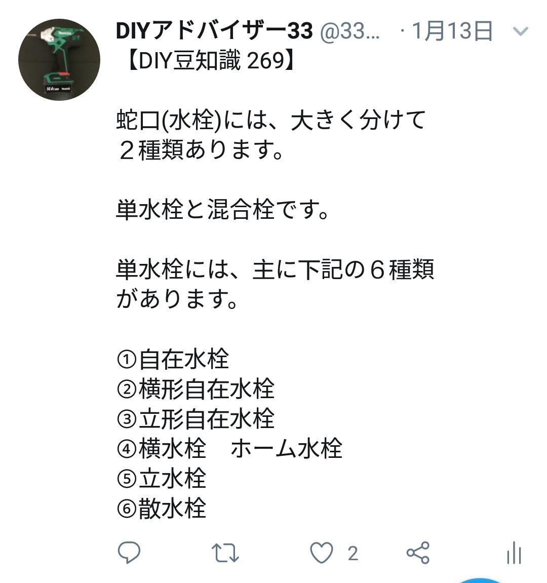 f:id:DIY33:20190409164431p:plain