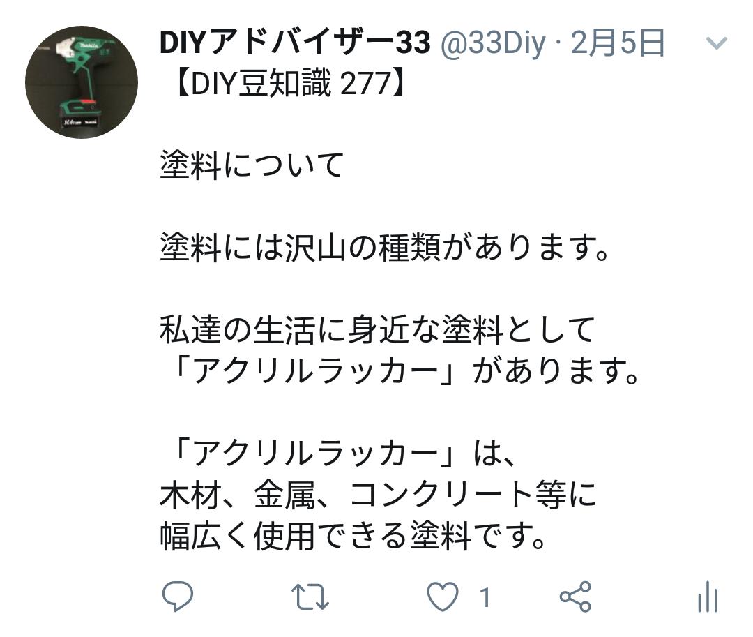 f:id:DIY33:20190409165800p:plain