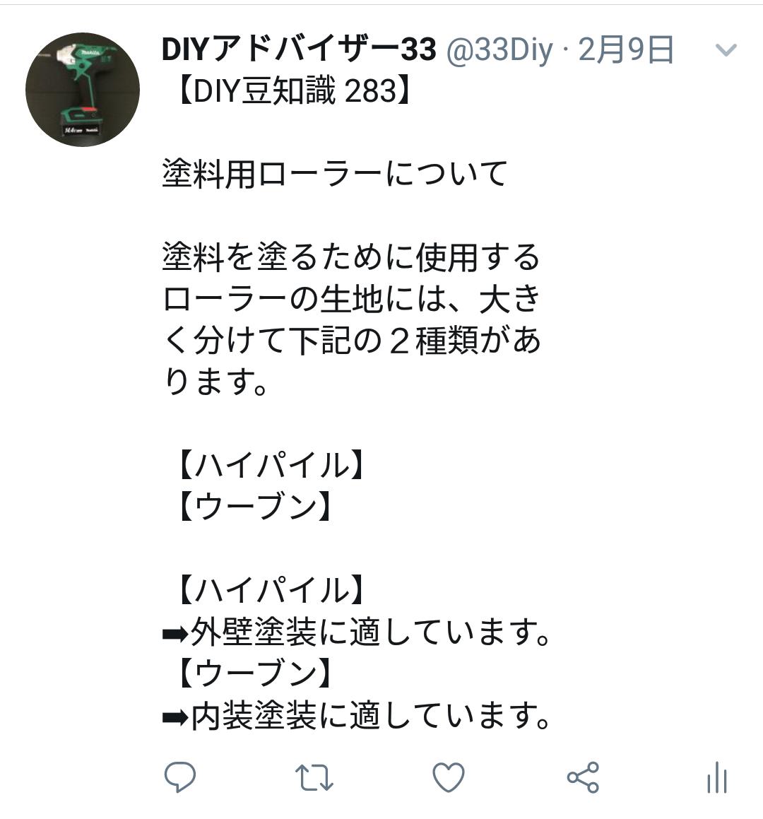 f:id:DIY33:20190409170409p:plain
