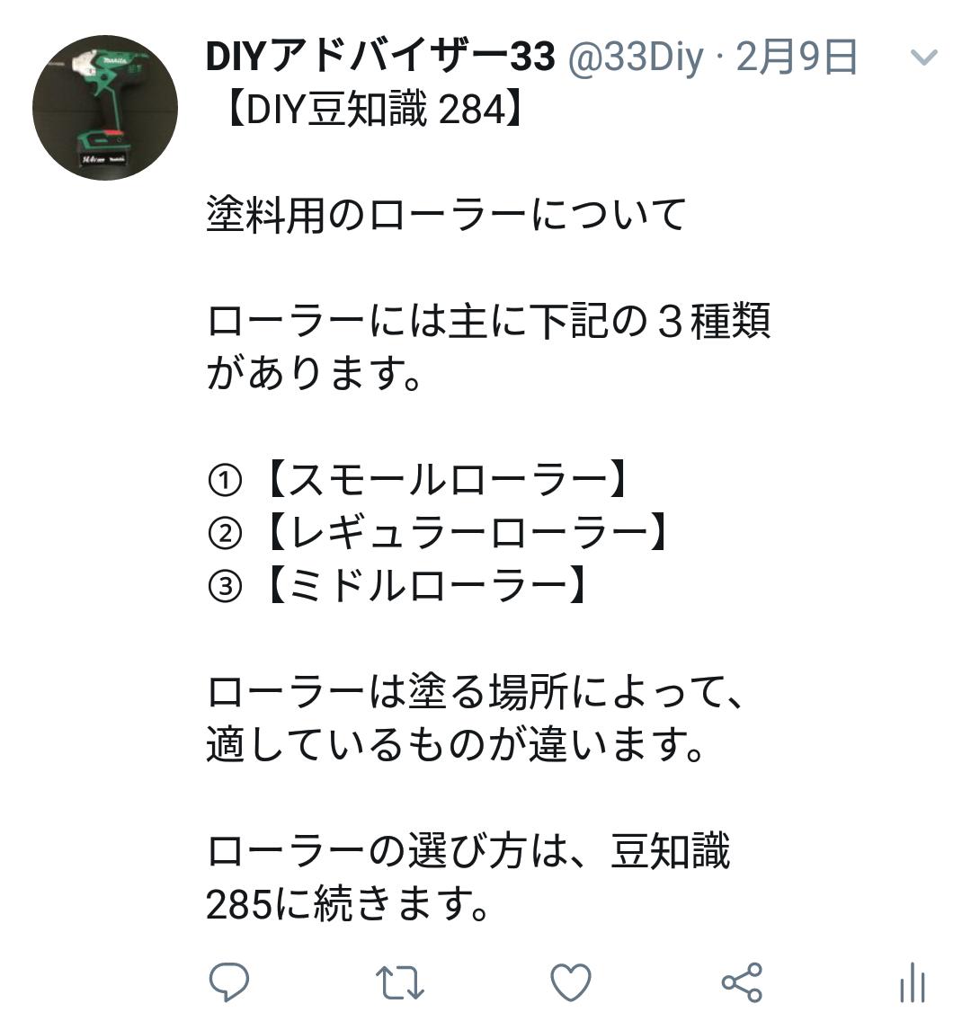 f:id:DIY33:20190409170557p:plain
