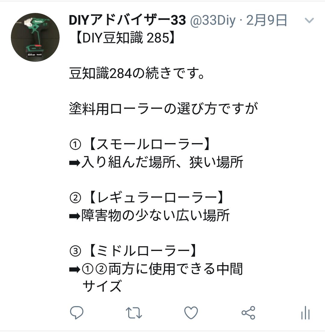 f:id:DIY33:20190409170703p:plain