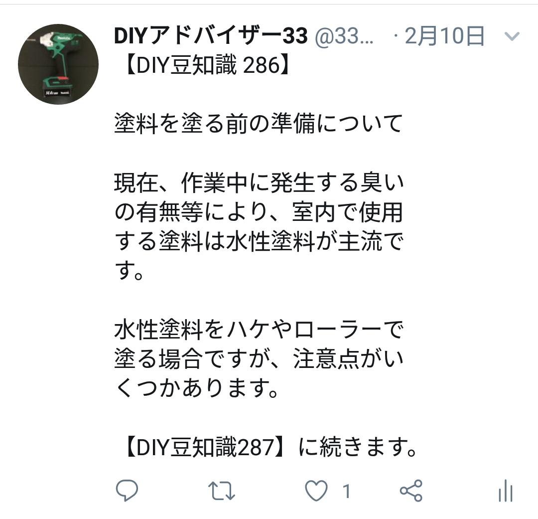 f:id:DIY33:20190409170832p:plain