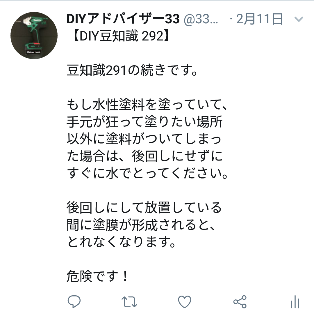 f:id:DIY33:20190409221650p:plain