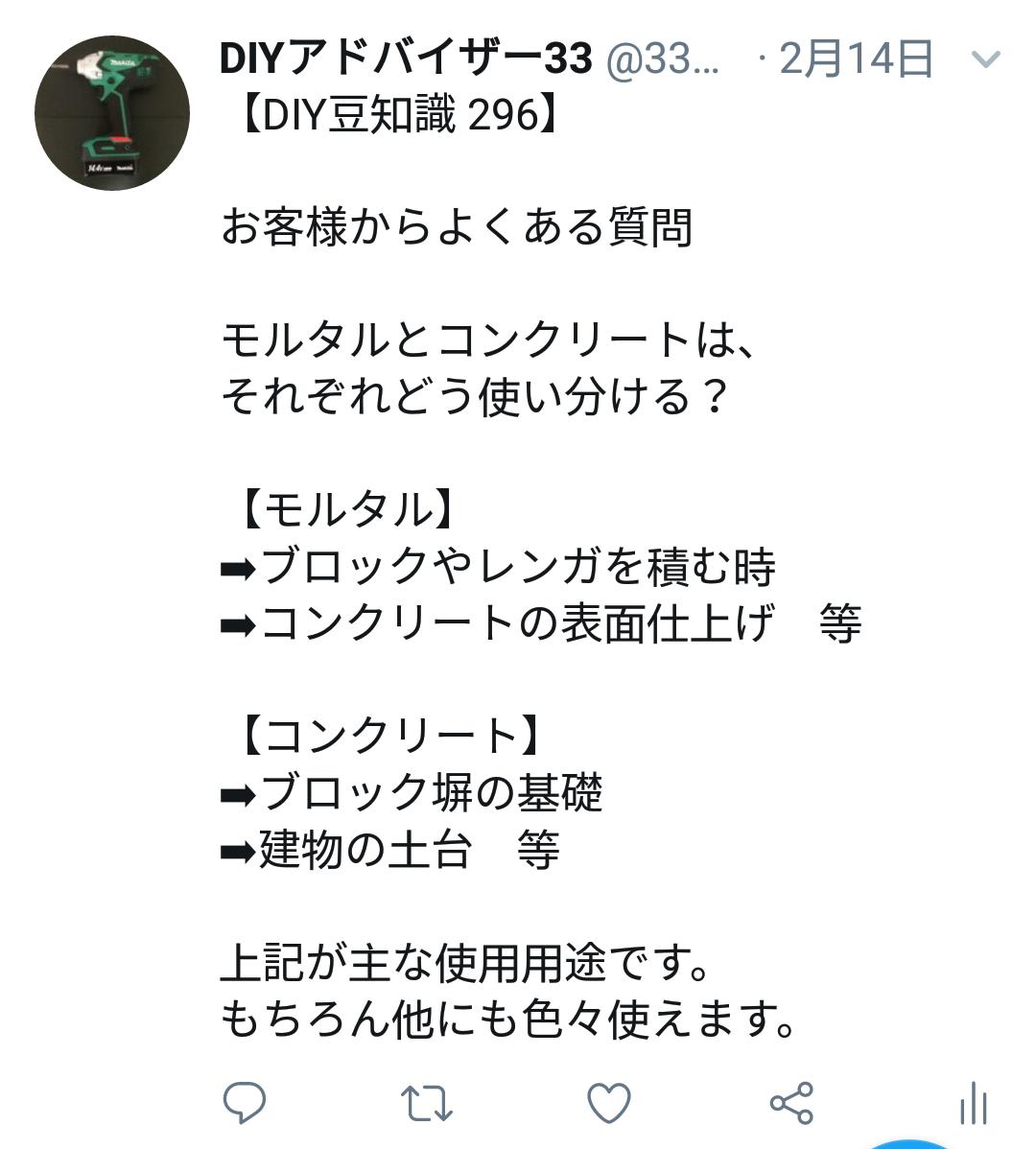 f:id:DIY33:20190409222117p:plain