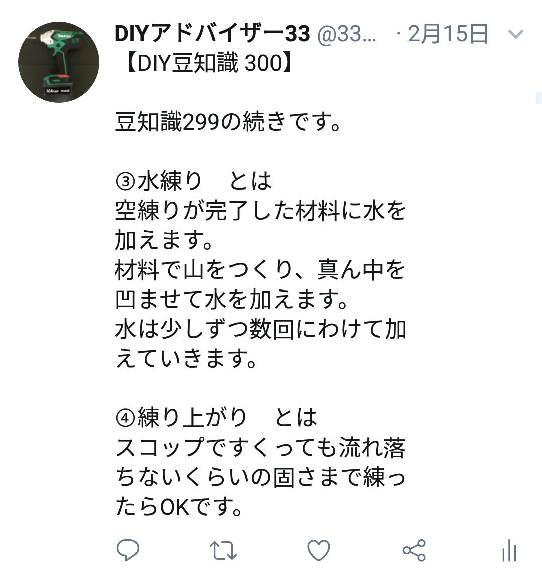 f:id:DIY33:20190409222438p:plain