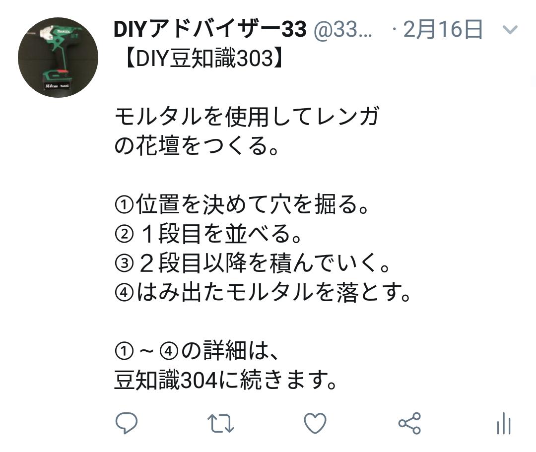 f:id:DIY33:20190409222755p:plain