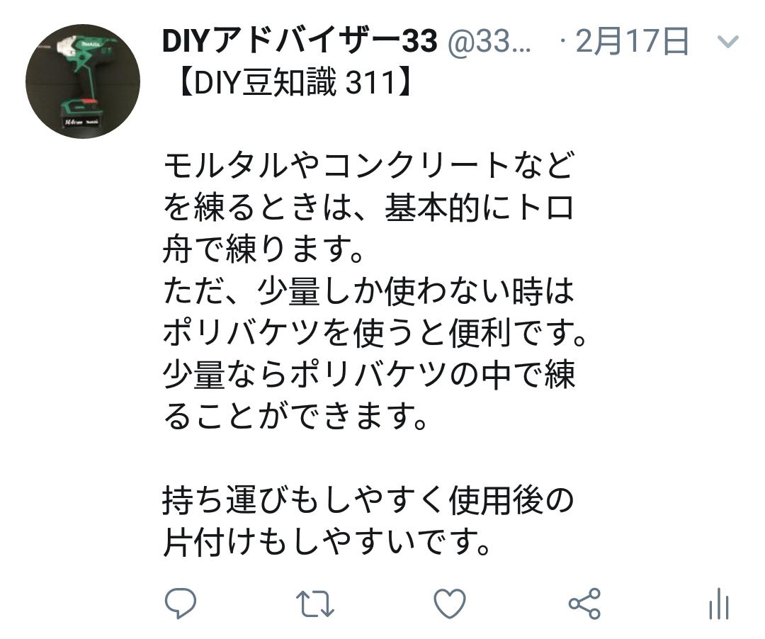 f:id:DIY33:20190409223511p:plain