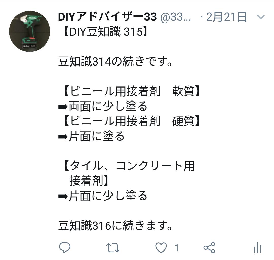 f:id:DIY33:20190409223851p:plain