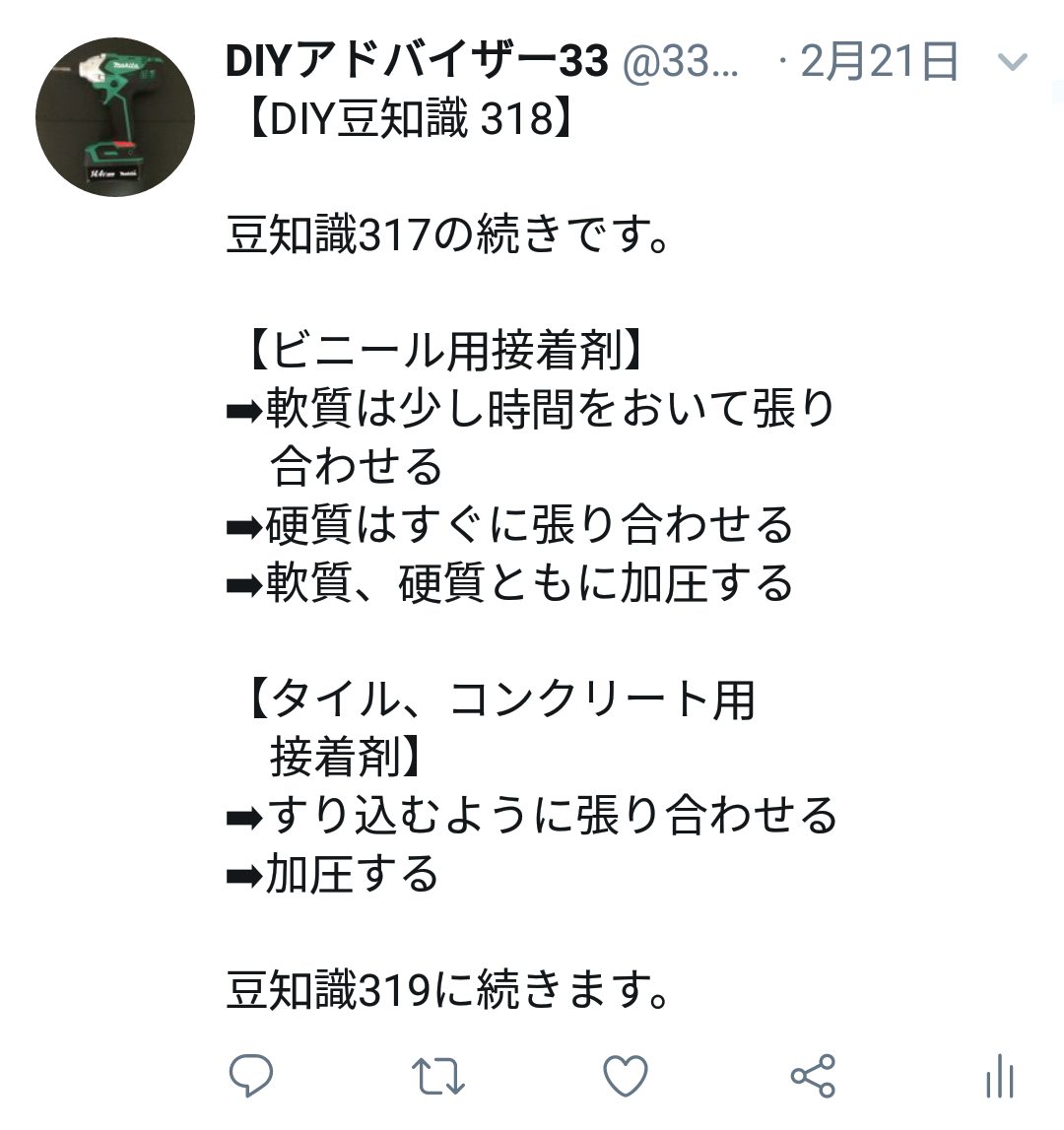 f:id:DIY33:20190409224540p:plain