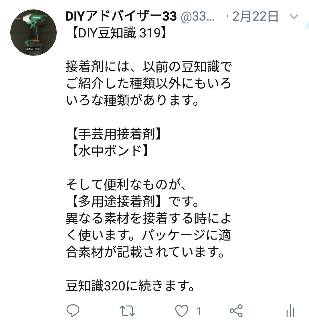 f:id:DIY33:20190409224702p:plain