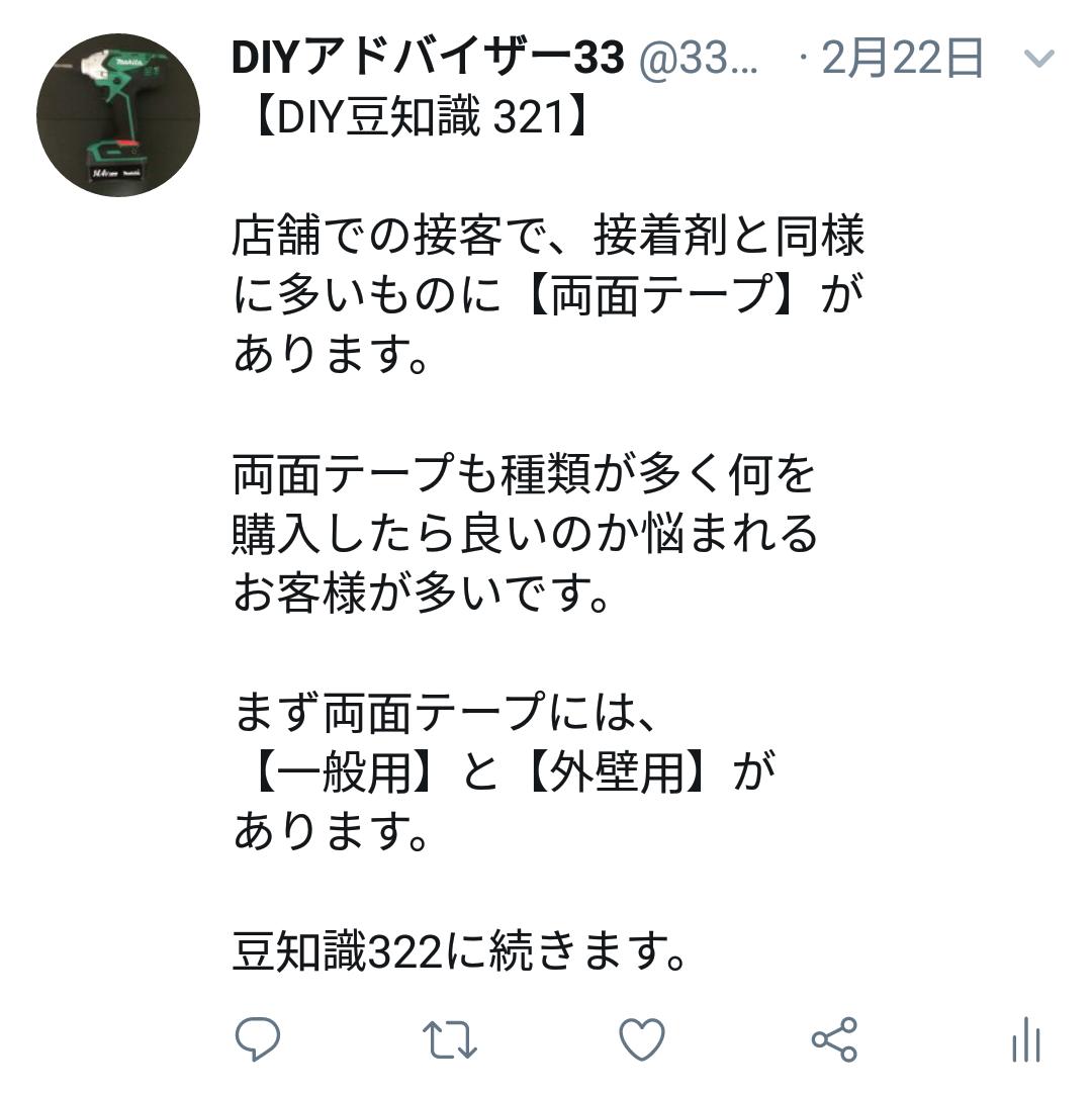 f:id:DIY33:20190409230052p:plain