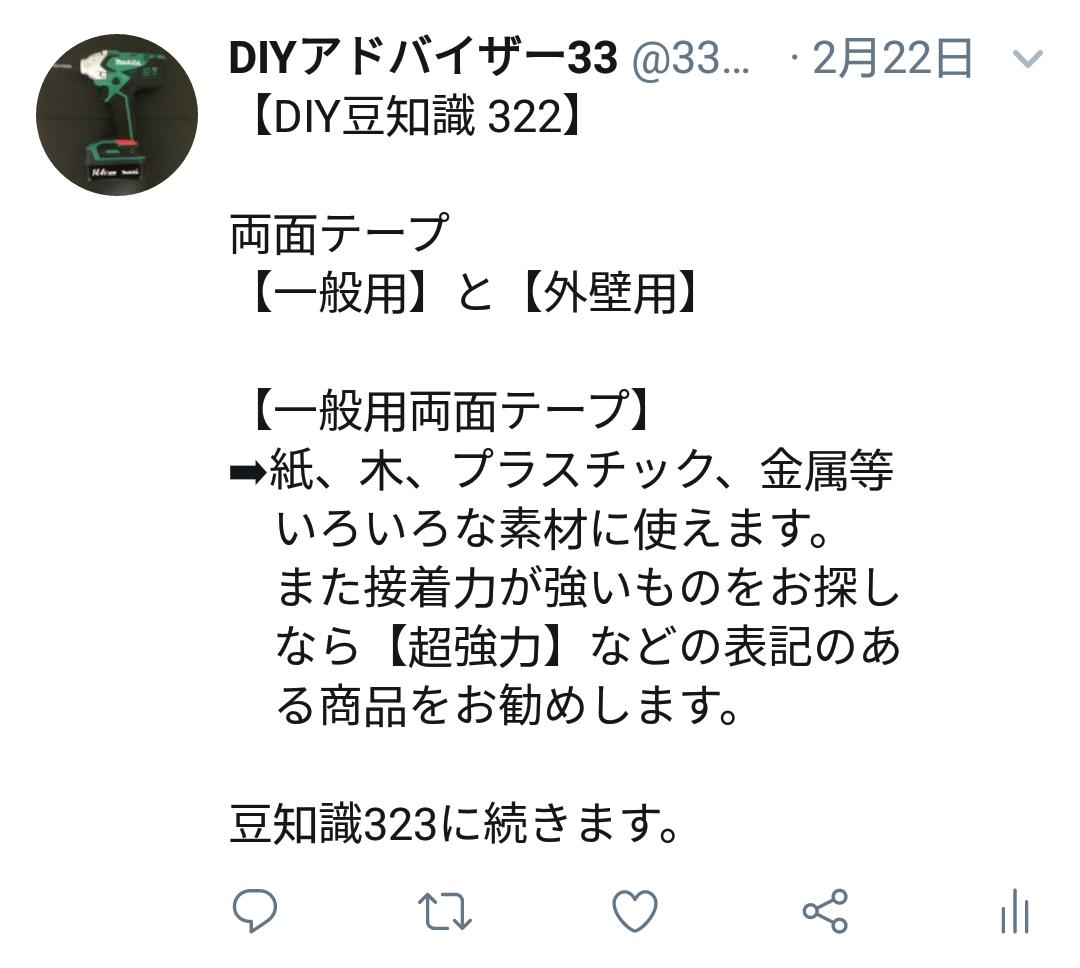 f:id:DIY33:20190410062352p:plain