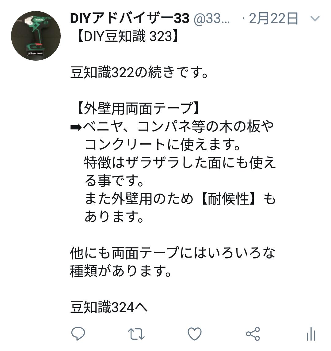 f:id:DIY33:20190410062506p:plain