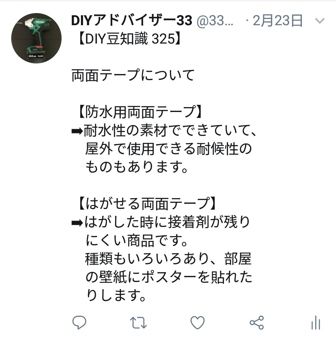 f:id:DIY33:20190410062739p:plain