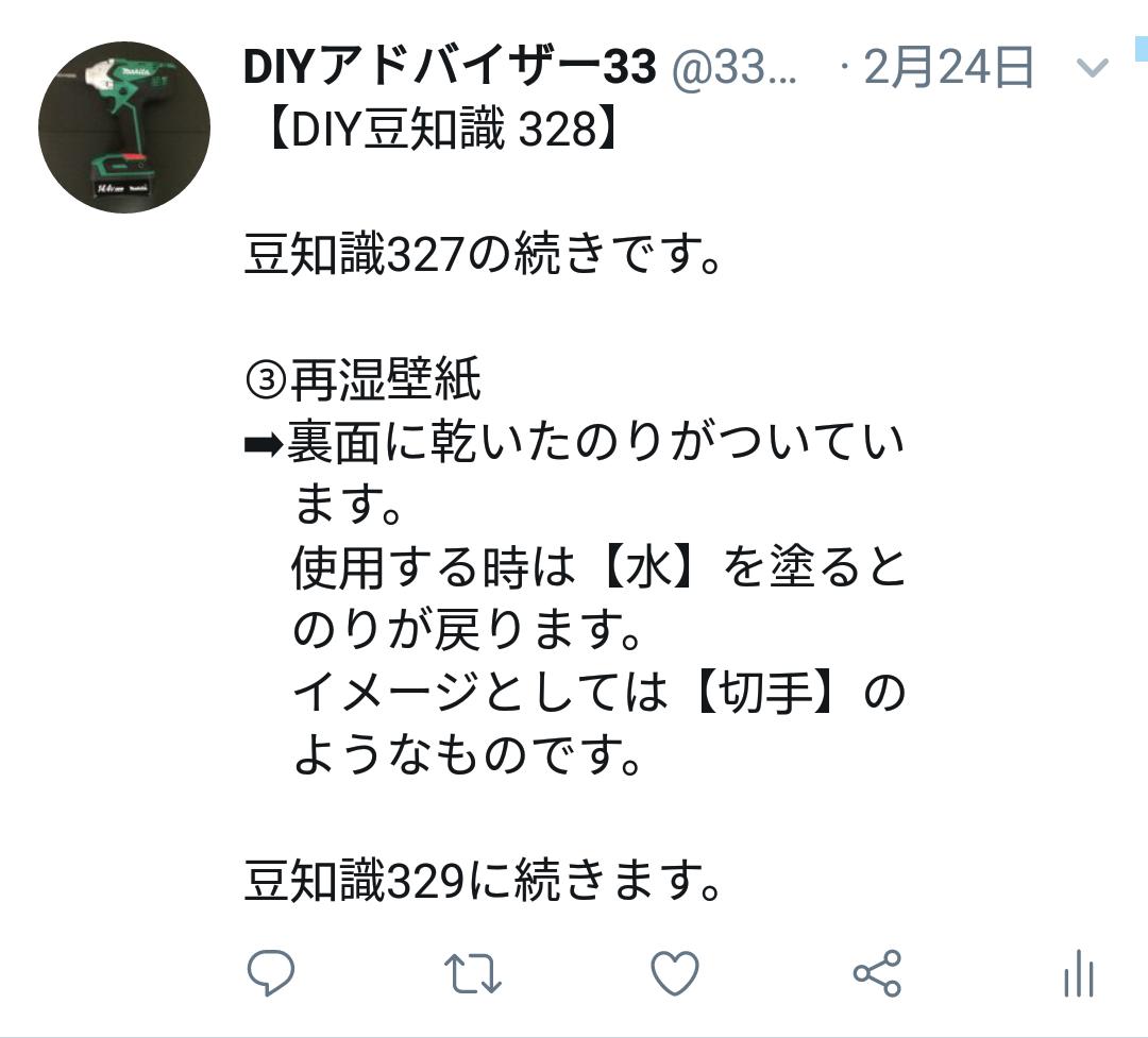 f:id:DIY33:20190410063011p:plain