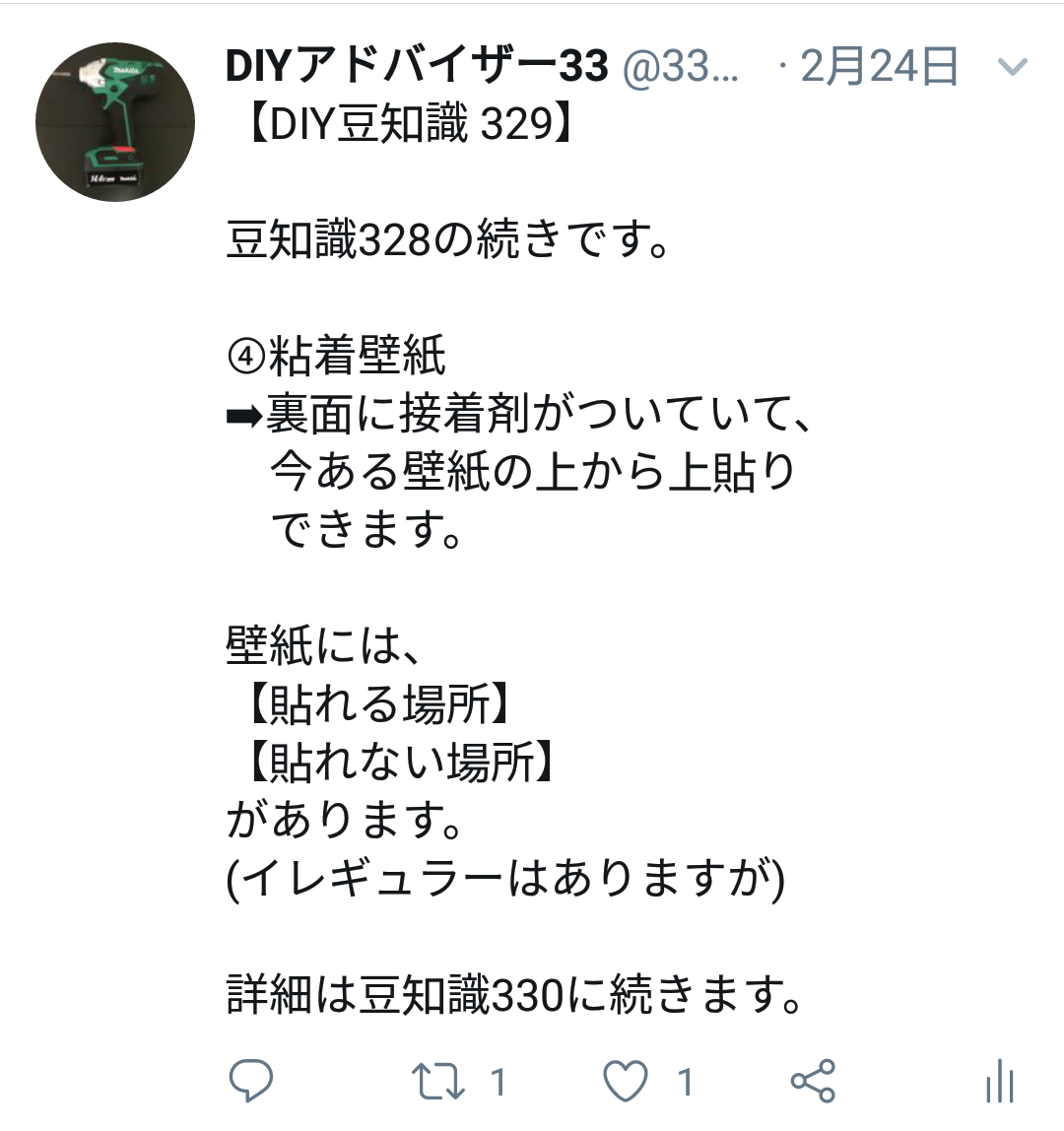 f:id:DIY33:20190410063059p:plain