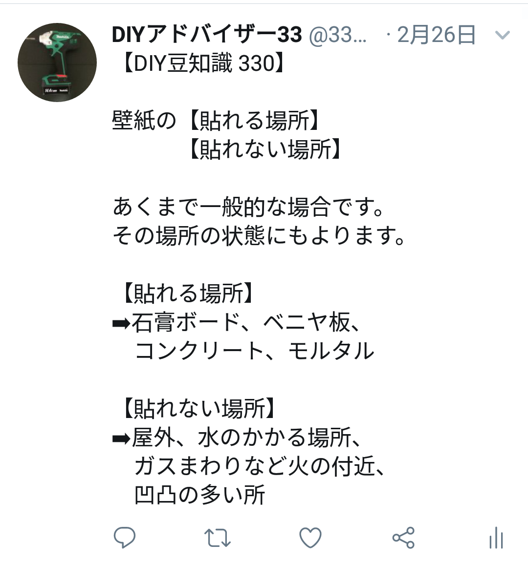 f:id:DIY33:20190410063156p:plain