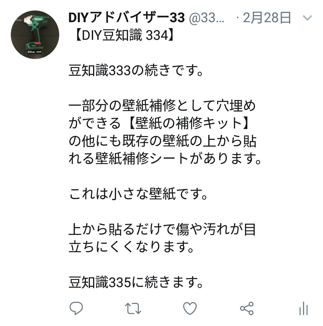 f:id:DIY33:20190410063501p:plain