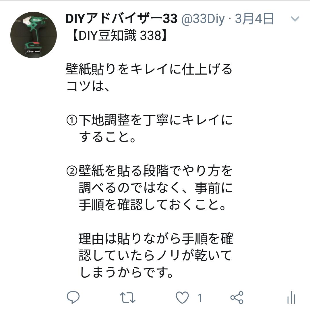 f:id:DIY33:20190410063852p:plain