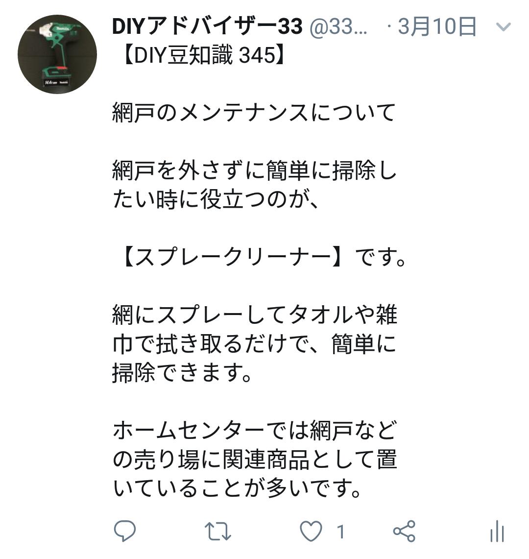 f:id:DIY33:20190410064525p:plain