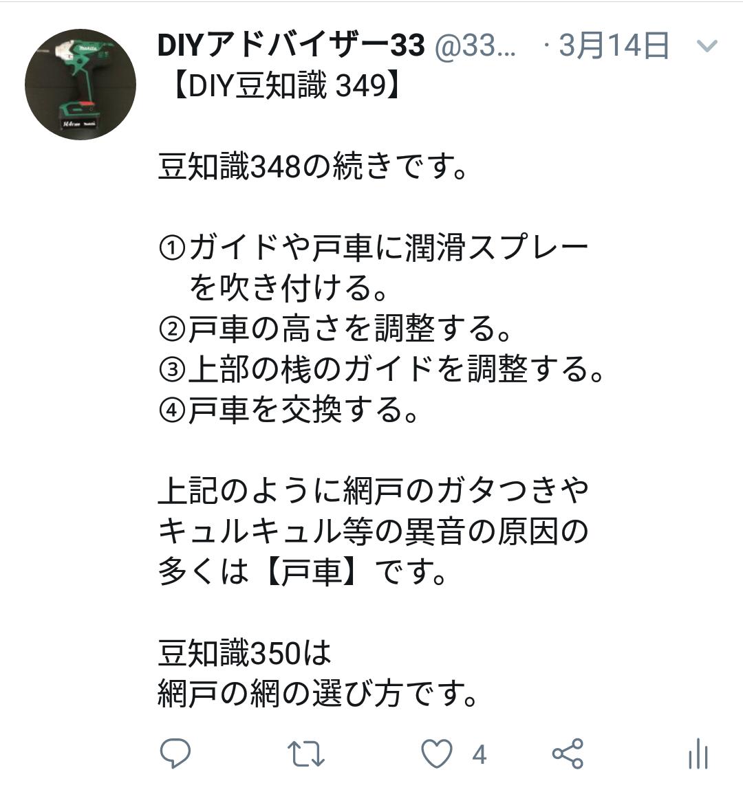 f:id:DIY33:20190411004827p:plain