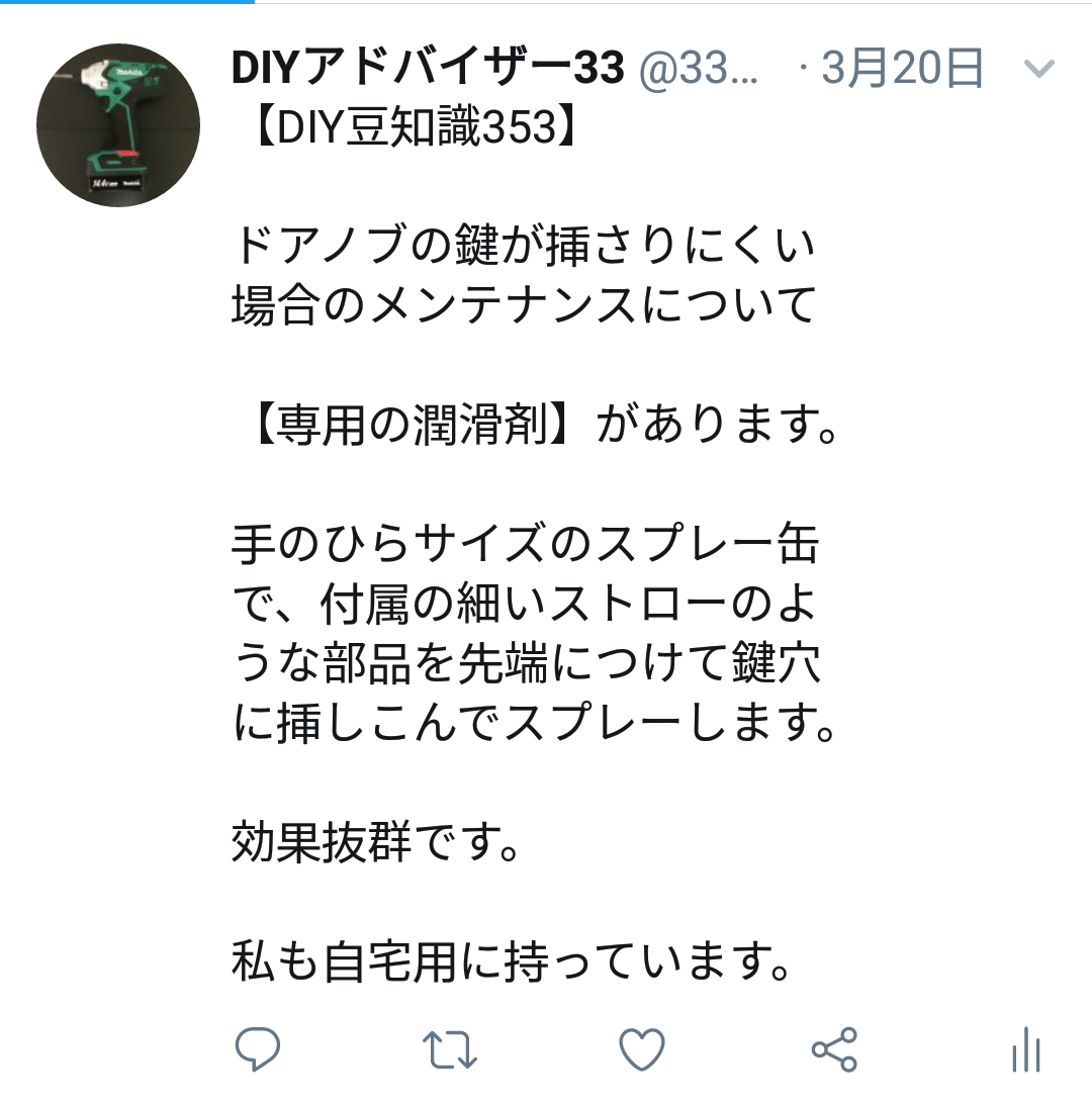 f:id:DIY33:20190411065259p:plain
