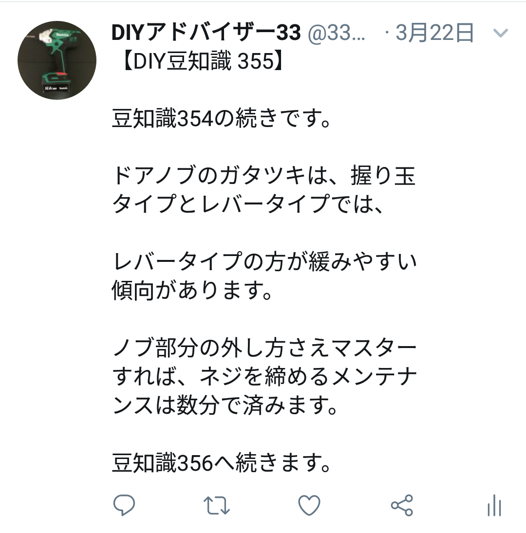 f:id:DIY33:20190411070342p:plain