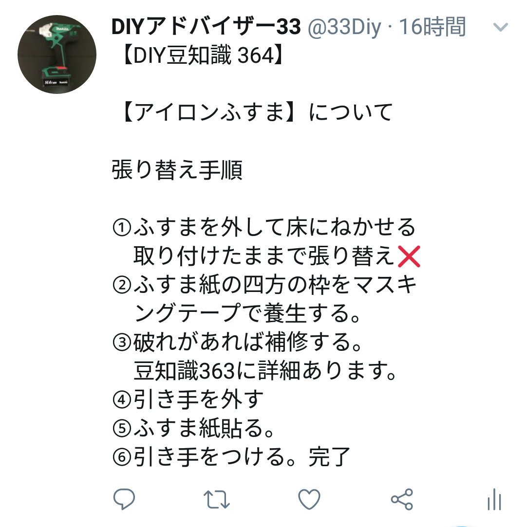 f:id:DIY33:20190415103508p:plain