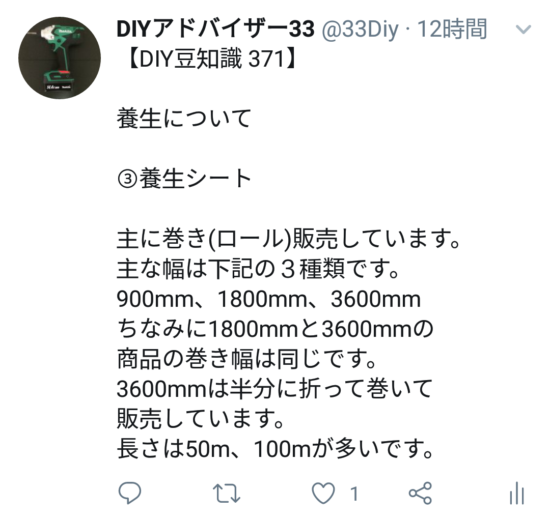 f:id:DIY33:20190419175219p:plain