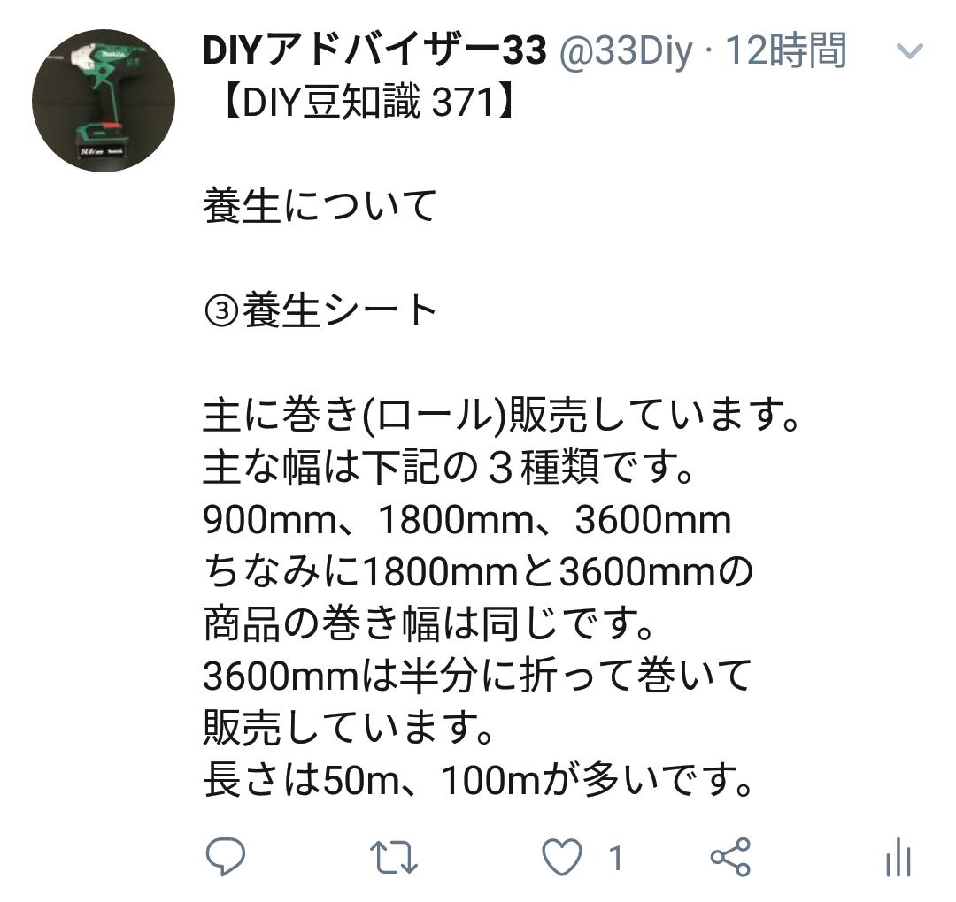 f:id:DIY33:20190419175219p:plain