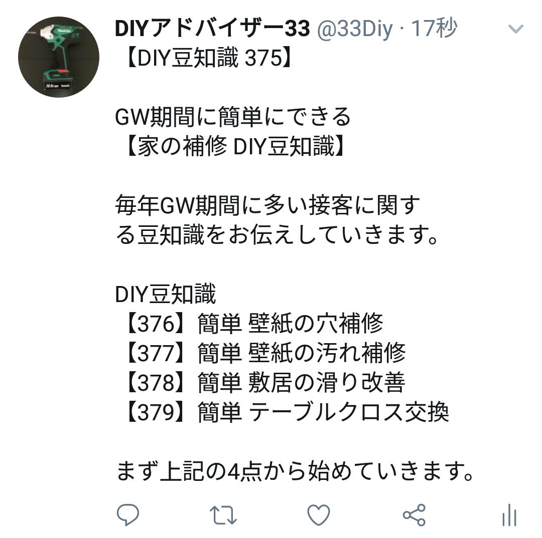 f:id:DIY33:20190422082022p:plain