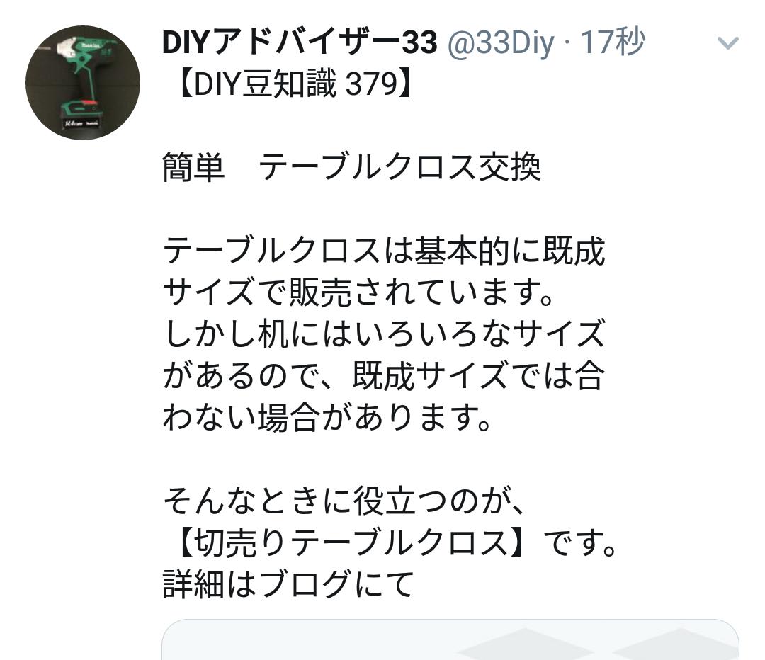 f:id:DIY33:20190426220455p:plain