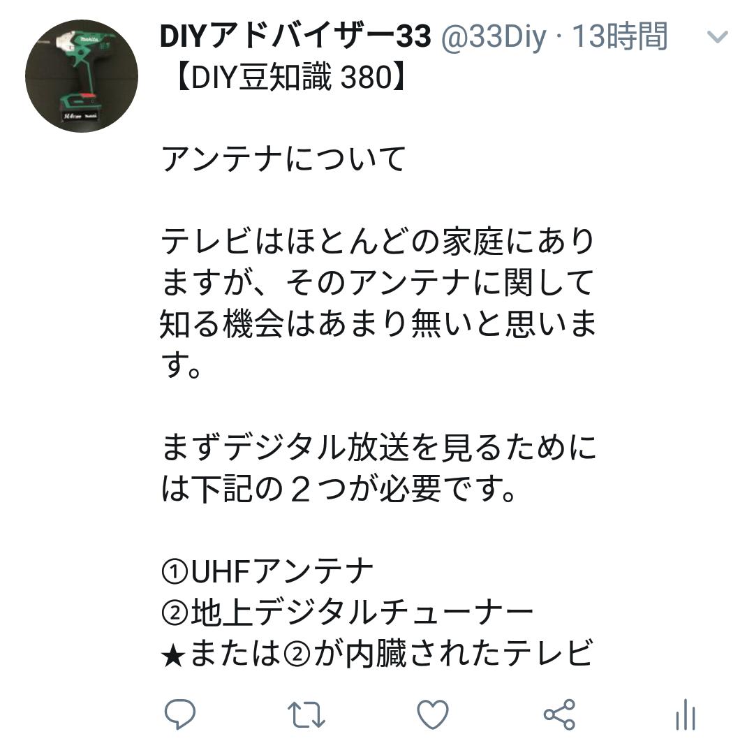 f:id:DIY33:20190428000004p:plain