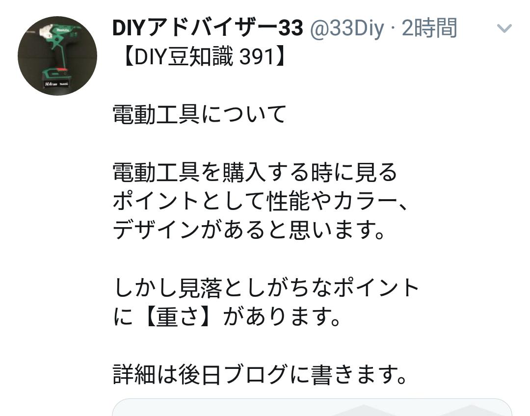 f:id:DIY33:20190506181137p:plain