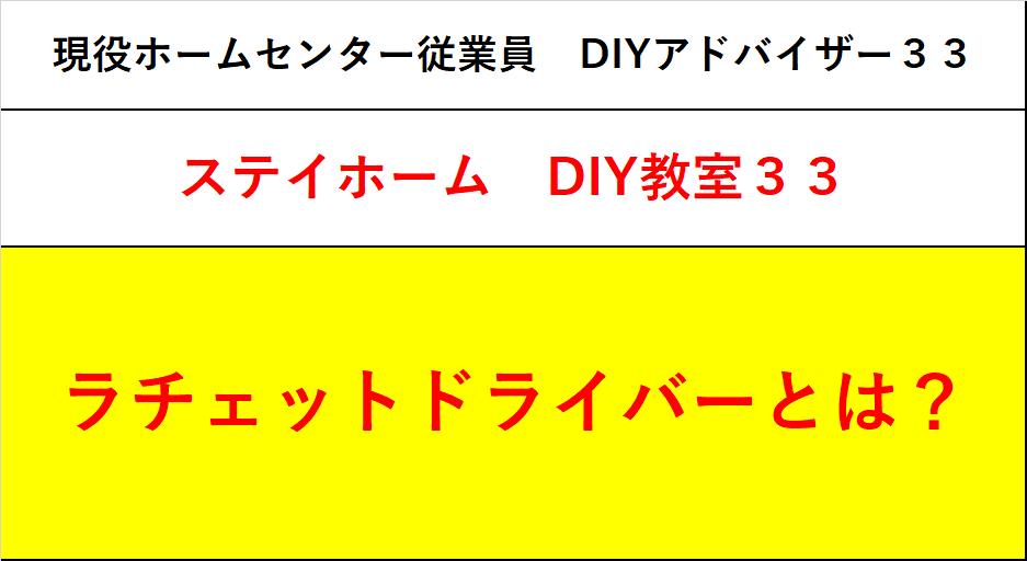 f:id:DIY33:20200426234540p:plain