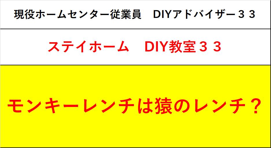 f:id:DIY33:20200428122204p:plain
