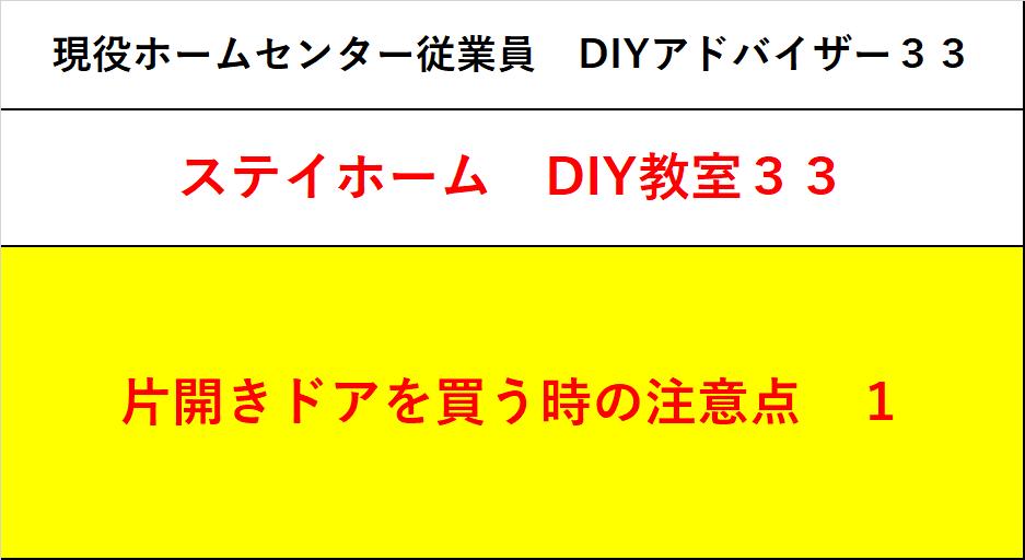 f:id:DIY33:20200428161445p:plain